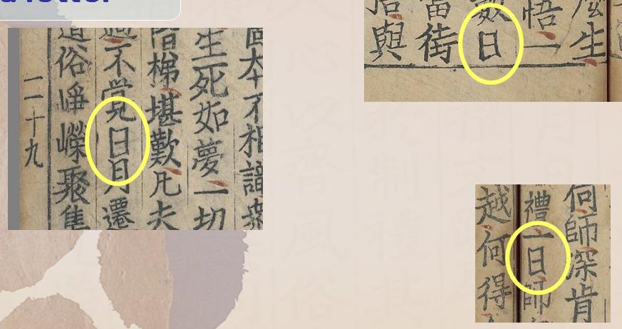 Caractere identice și diferite - Jikji