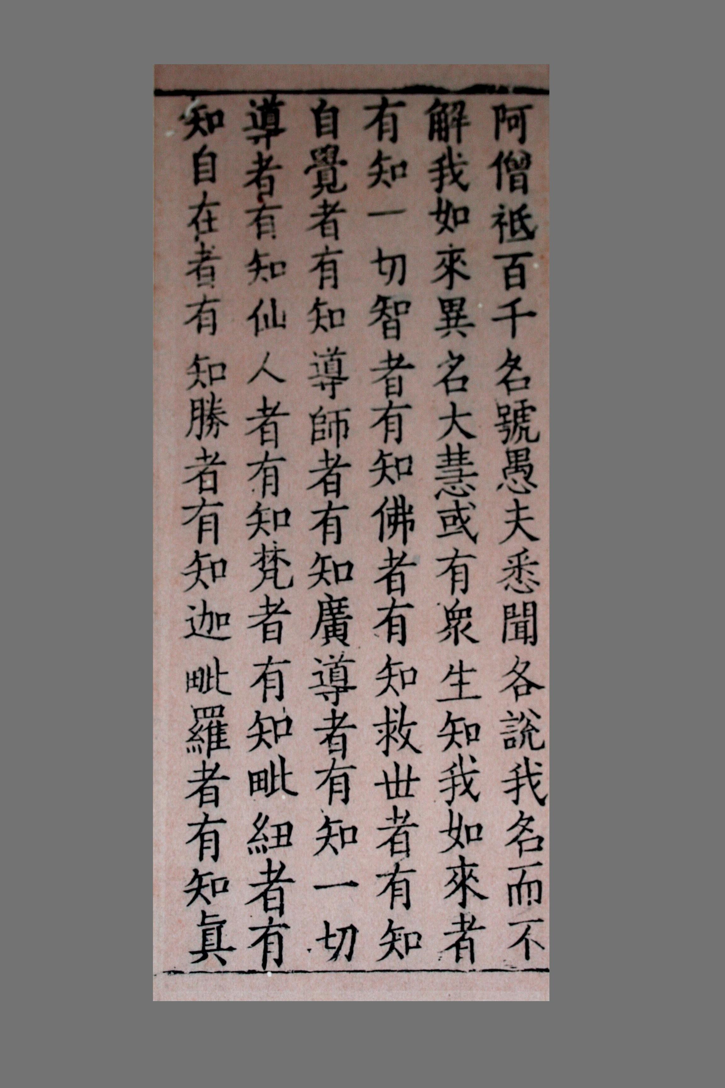Tripițaka Koreana - pagină imprimată cu o sutra în 1371