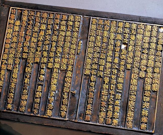 Reconstituire a tiparului cu caractere metalice mobile cu care a fost imprimat Jikji