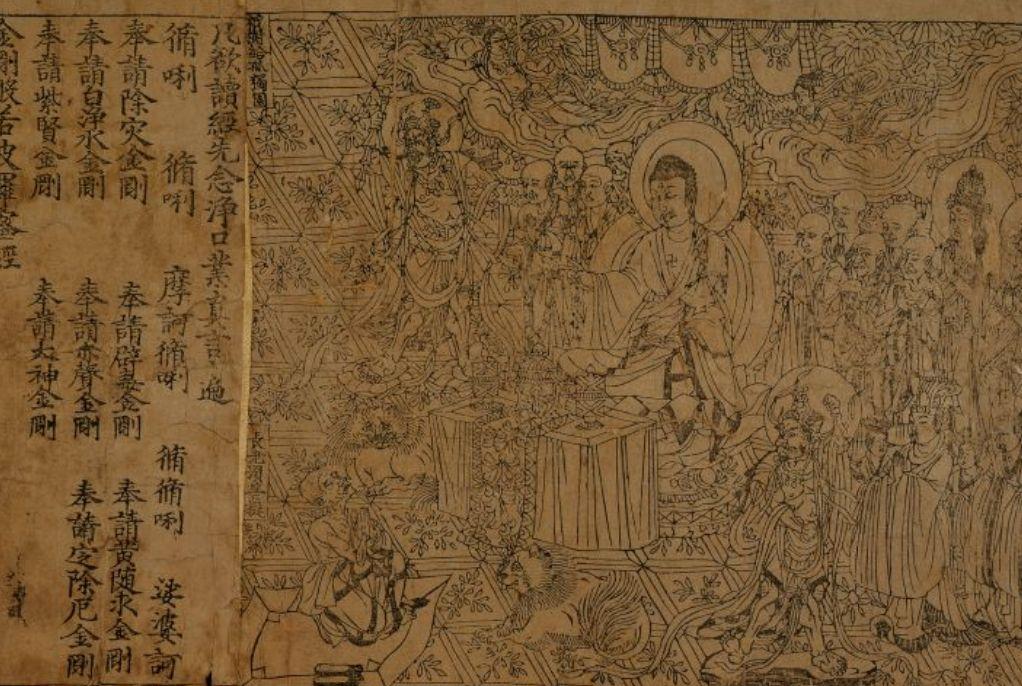 Fragment cu ilustrația Sutrei de Diamant de la British Library